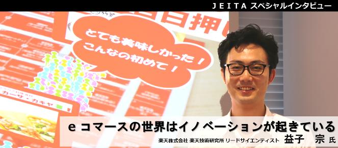 楽天株式会社 楽天技術研究所 リードサイエンティスト 益子 宗 氏「e-コマースの世界はイノベーションが起きている」