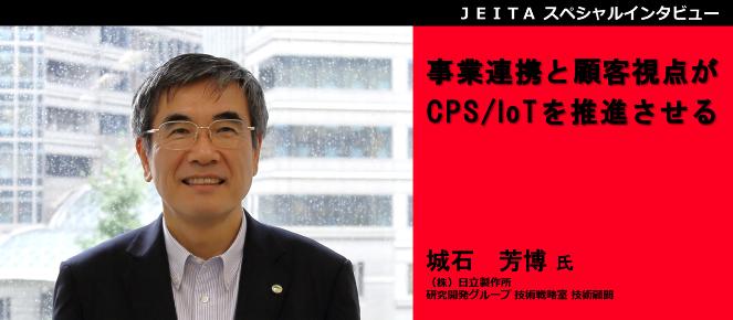 日立製作所 研究開発グループ 技術戦略室 技術顧問 城石 芳博氏「事業連携と顧客視点がCPS/IoTを推進させる」