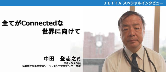 東京大学大学院 中田 登志之 教授「全てがConnectedな世界に向けて」