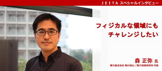 楽天株式会社執行役員・楽天技術研究所代表の森 正弥 氏「フィジカルな領域にもチャレンジしたい」