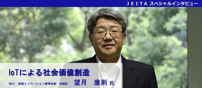 NEC技術イノベーション戦略本部本部長 望月康則氏「IoTによる社会価値創造」