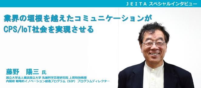 内閣府SIPプログラムディレクター藤野 陽三 氏「業界の垣根を越えたコミュニケーションがCPS/IoT社会を実現させる」