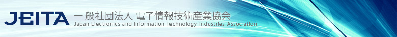 JEITA 一般社団法人 電子情報技術産業協会 Japan Electronics and Information Technology Industries Association